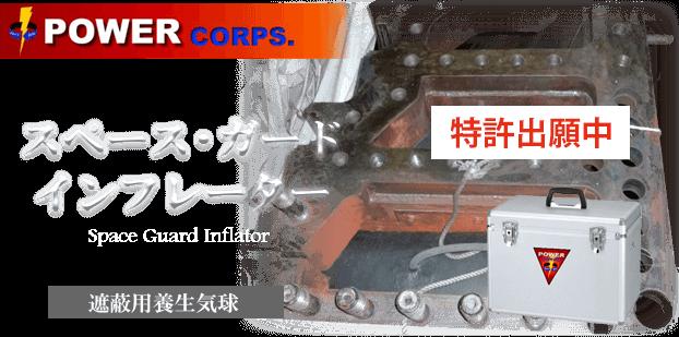 POWER CORPS. スペース・ガード・インフレーター SpaceGuardInflator 遮蔽用養生気球
